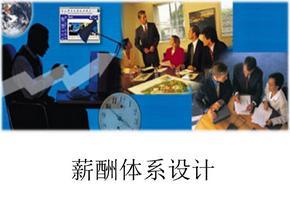 薪酬设计理论(超全面).ppt