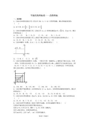 浙教版数学八年级上第四章4.2平面直角坐标系——点的坐标.doc