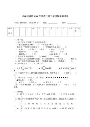人教版二升三年级数学测试卷.doc