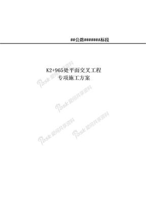 公路平面交叉工程专项施工方案书.doc