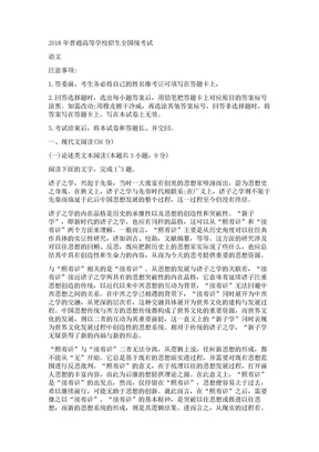 2018山东高考语文试题及答案.docx