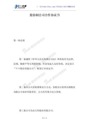 股份制公司合作协议书.docx