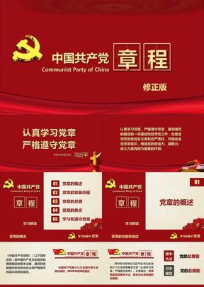 修正版中国共产党章程党章党规学习解读PPT模板.pptx