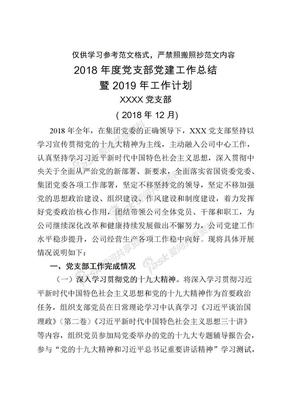 2018年国企党支部党建工作总结暨2019年工作计划范文模板.docx
