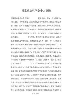 国家励志奖学金个人事迹.docx