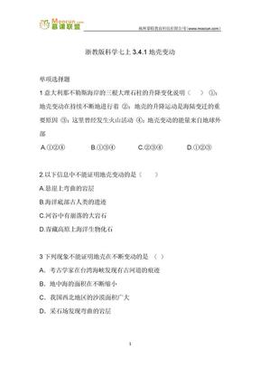 浙教版科学七年级上第三章习题28 3.4.1地壳变动和火山地震-地壳变动.docx