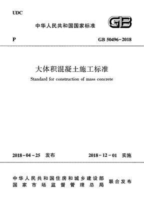 GB50496-2018 大体积混凝土施工标准.pdf