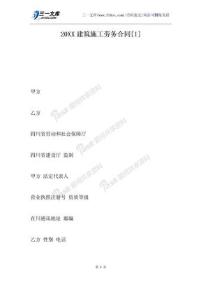 20XX建筑施工劳务合同[1].docx