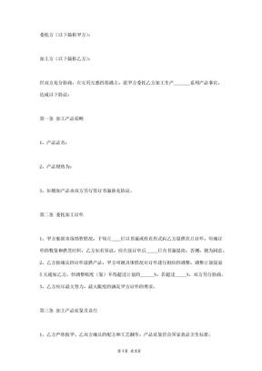 委托加工合同协议书范本.docx