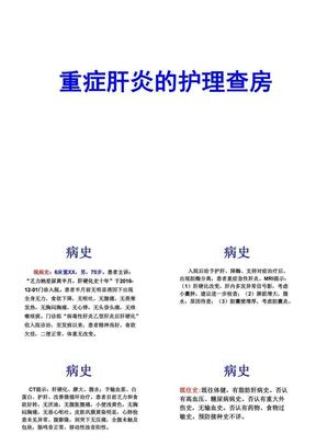 重症肝炎的护理查房  ppt课件.ppt
