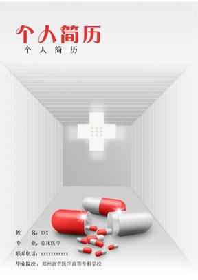 简历(医院).doc