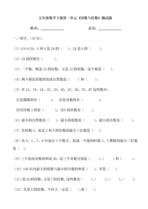 西师版五年级下册数学第一单元测试卷.doc.doc