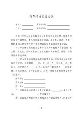 汽车指标租赁协议.docx