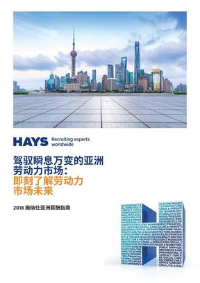 2018年中国薪酬报告.pdf