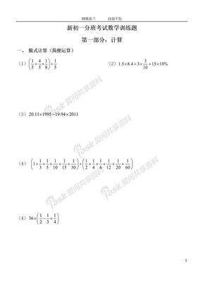 小升初数学讲义.docx