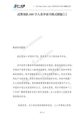 武警部队600字入党申请书格式模板[1].docx