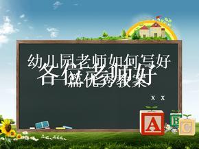 幼儿园老师如何写好一篇优秀教案.ppt