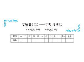三年级上册英语习题课件-专项卷(二)  字母与词汇|人教(PEP)(2014秋)(共13张PPT).ppt