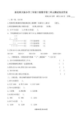 新北师大版小学三年级下册数学第三单元测试卷及答案.docx