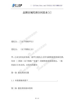 品牌区域代理合同范本[1].docx