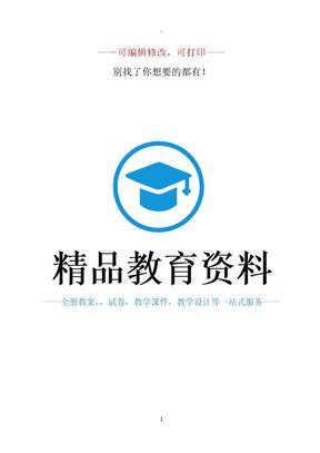 高中生物必修3(人教版)教材中所有问题的答案.doc