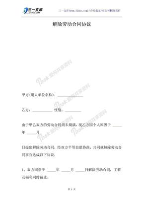 解除劳动合同协议.docx