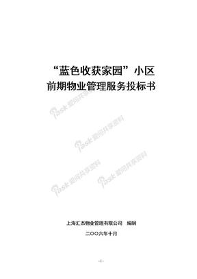 """上海""""蓝色收获家园""""住宅小区物业管理投标书(87P).doc"""