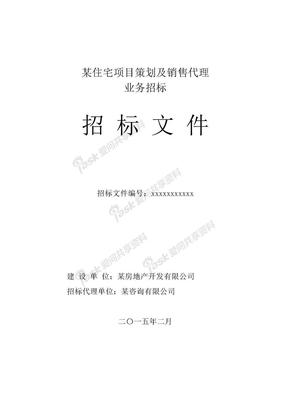 某住宅项目策划及销售代理业务招标招标文件.doc
