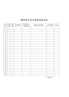 单位公章使用登记表 (1).xls