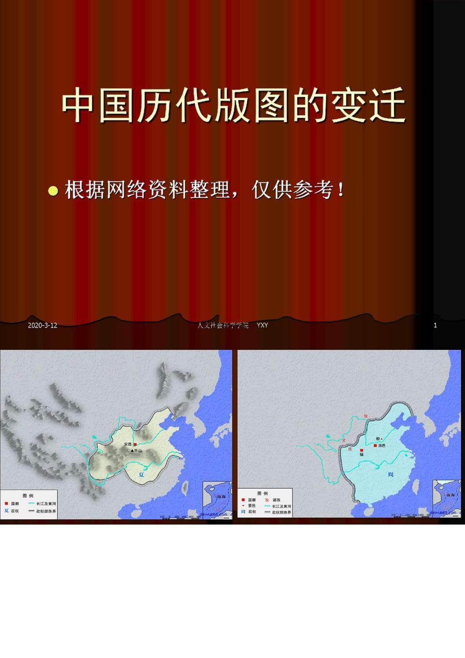 中国国家版图的演变.ppt