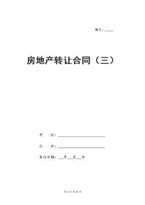 房地产转让合同(三).docx
