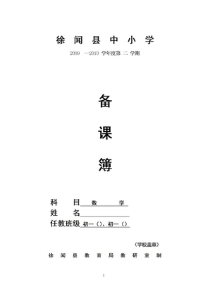 新人教版七年级数学下册全书教案.doc