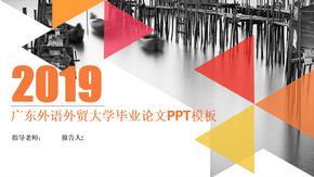 广东外语外贸大学毕业论文PPT模板.pptx
