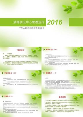 消毒供应中心管理规范(修改版).ppt
