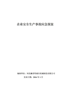 企业安全生产应急预案(完整版)