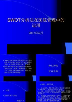 SWOT分析法在医院运用.ppt