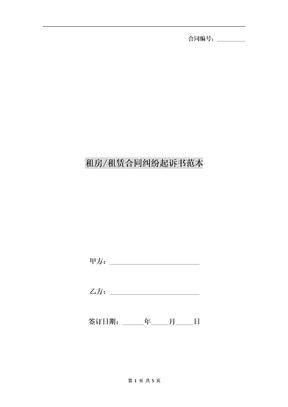 租房租赁合同纠纷起诉书范本.doc