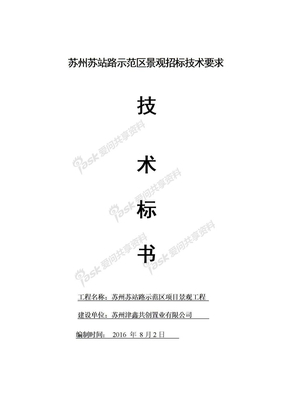 园林施工工艺标准模板.doc