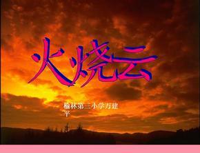 四年级语文第四课时精品课件(火烧云).ppt