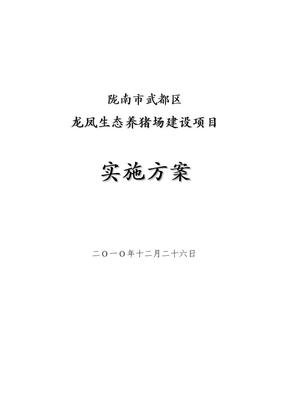 龙凤生态养猪场建设项目实施方案.doc
