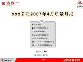 xxx公司质量月报模板.ppt