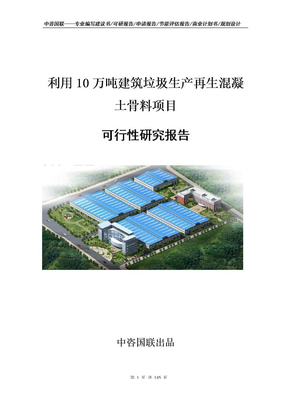 利用10万吨建筑垃圾生产再生混凝土骨料项目可行性研究报告申请报告.doc
