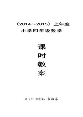 人教版小学四年级数学上册教案.doc