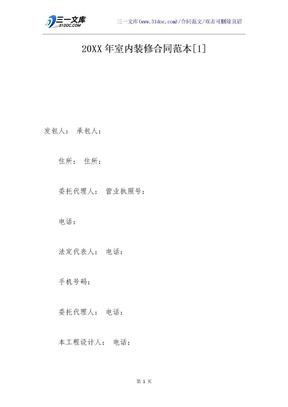 20XX年室内装修合同范本[1]_1.docx