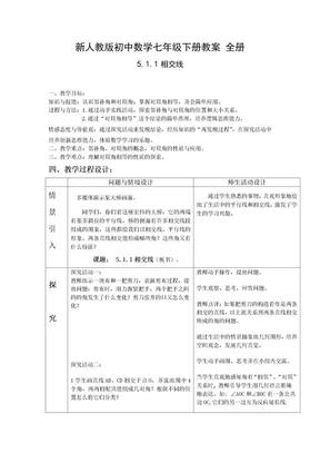 新人教版初中数学七年级下册教案 全册.doc