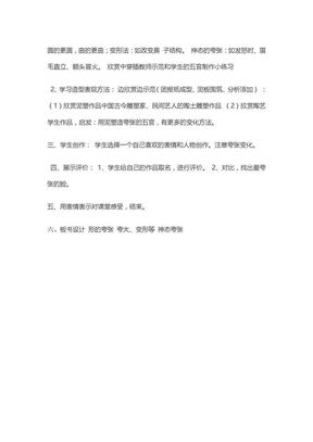 陶艺教案.doc