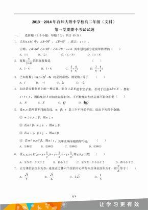 2013北京海淀首师大附中高二(上)期中数学文(无答案).docx