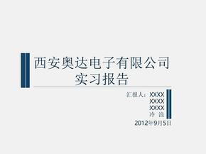 实习报告模板_图文.ppt