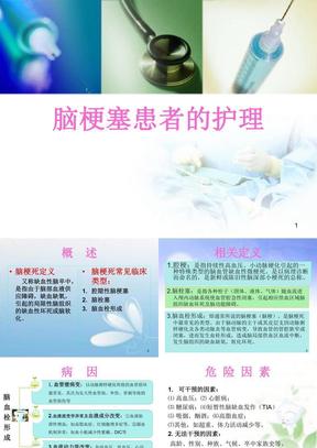 脑梗塞的护理学习课件.ppt