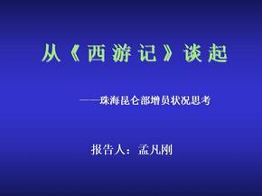916从西游记谈起22页(PPT模板).ppt